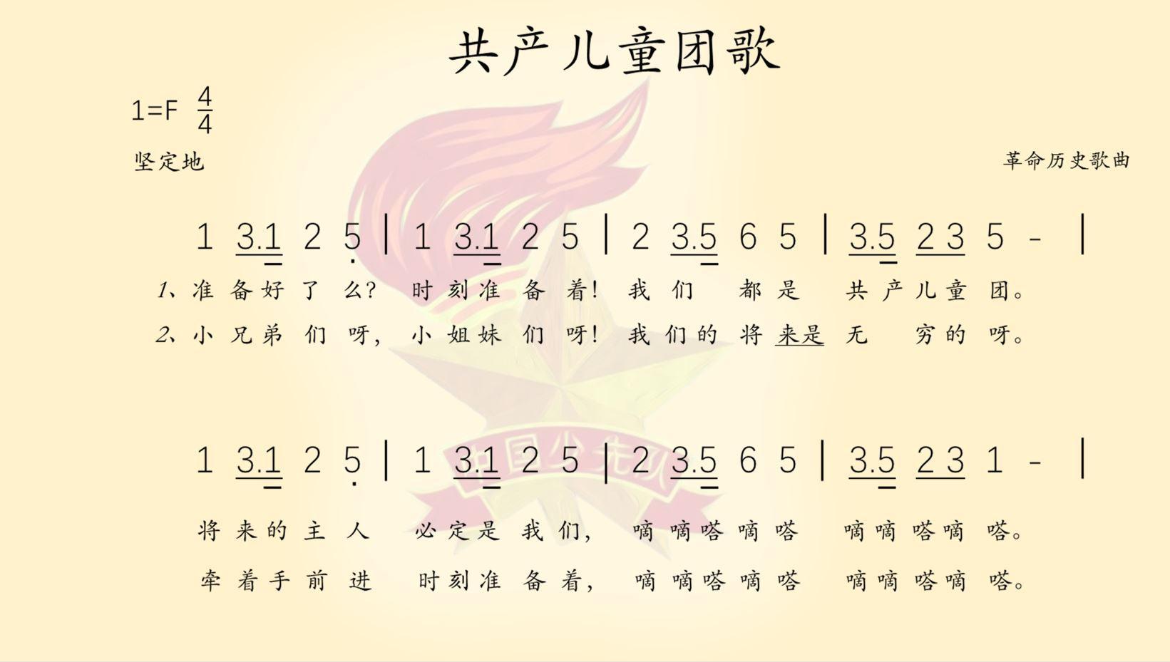 共产儿童团歌简谱1