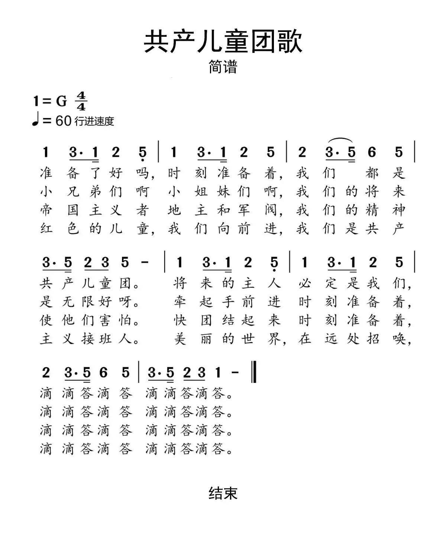 共产儿童团歌简谱