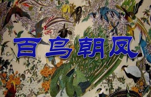百鸟朝凤 完整版