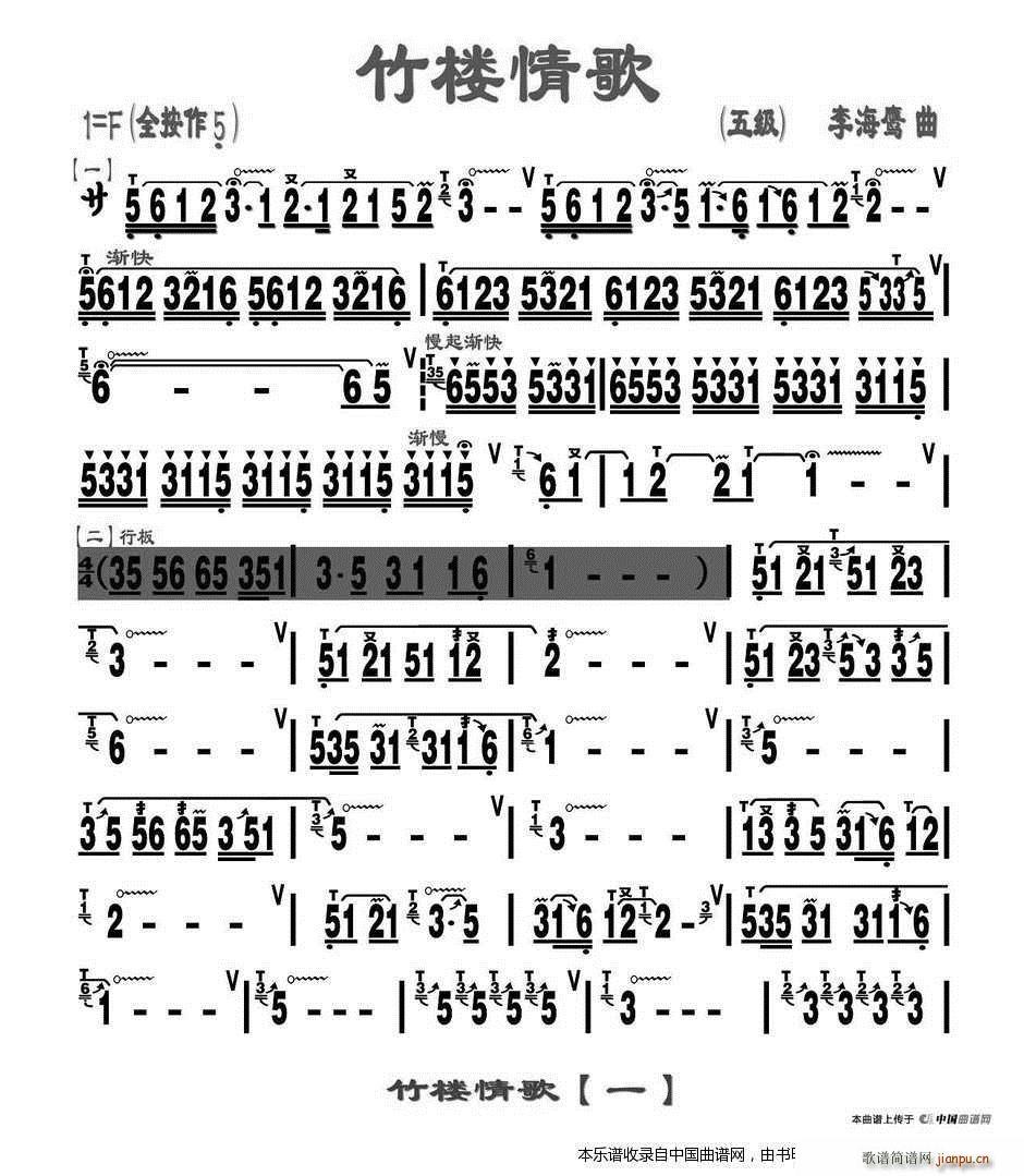 竹楼情歌 刘慧淑制谱版(葫芦丝谱)1