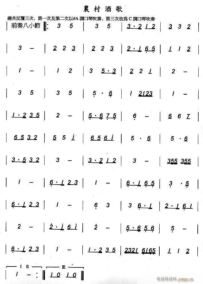 口琴-农村酒歌(单簧管谱)1