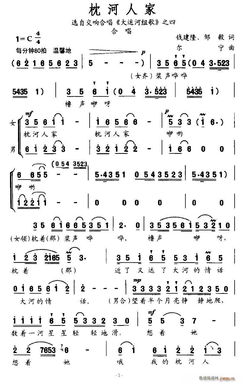 枕河人家(合唱谱)1