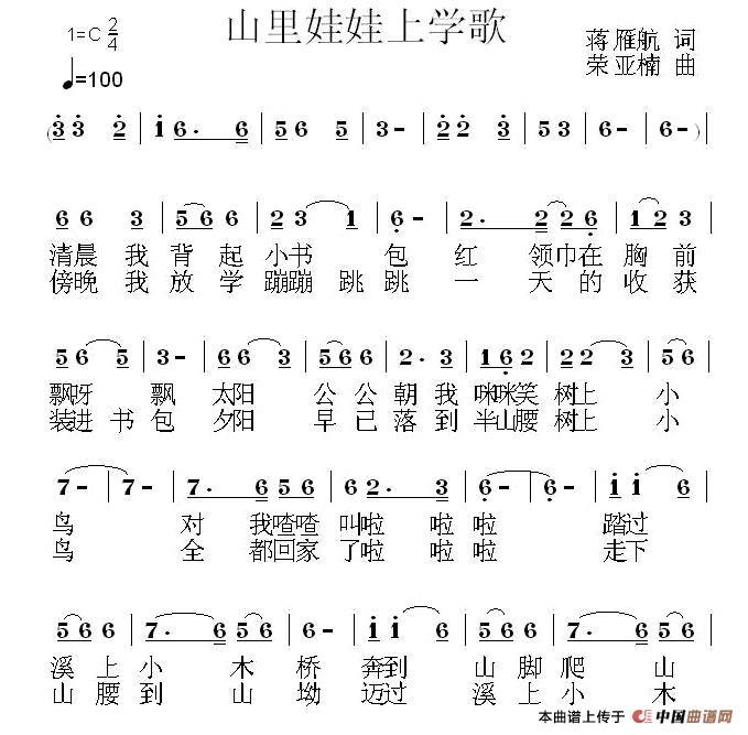 山里娃娃上学歌(七字歌谱)1