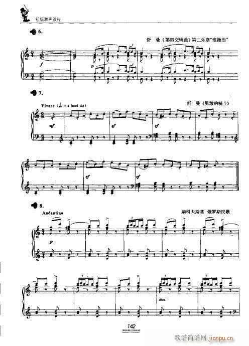 初级和声教程141-160 2