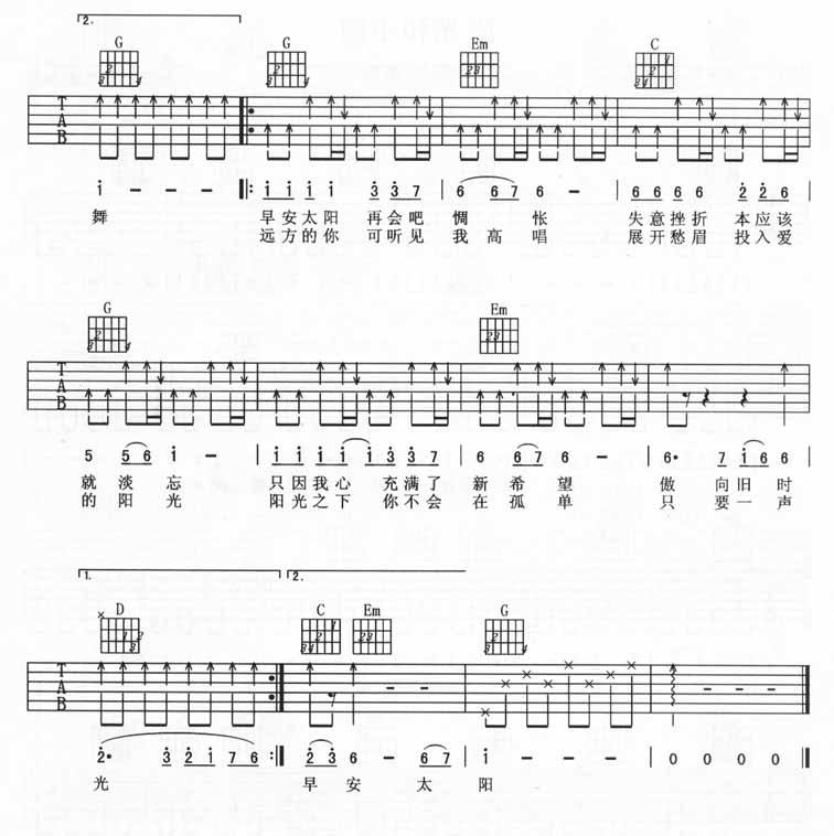 中国乐谱网——【吉他谱】早安太阳