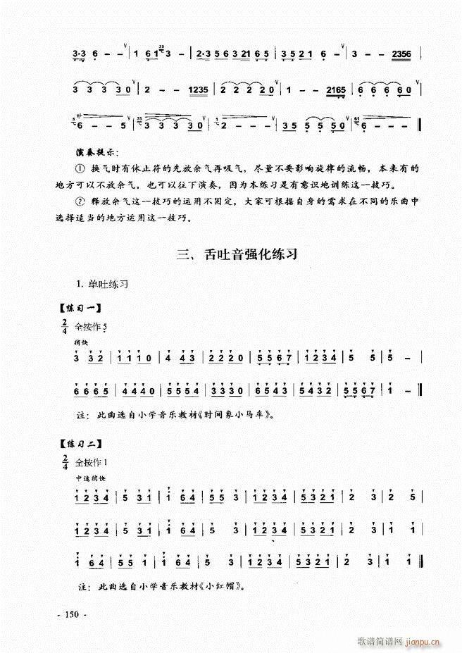 葫芦丝 巴乌实用教程121 180(葫芦丝谱)30