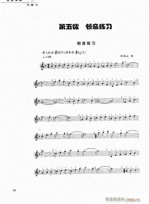 竖笛演奏与练习21-40 4