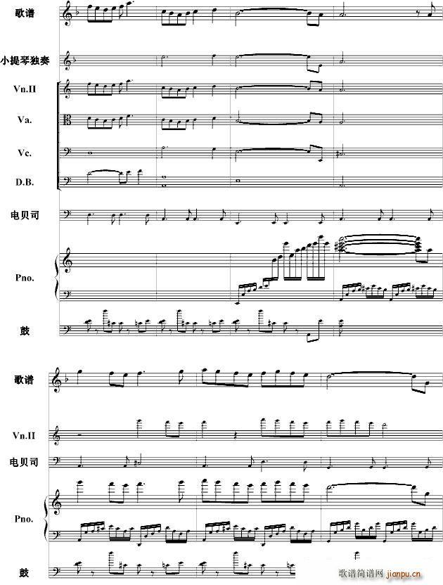 遥远的昨天(笛箫谱)8