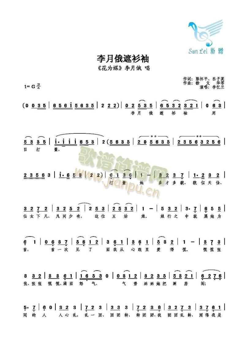 李月俄遮衫袖(六字歌谱)1