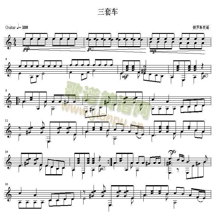 三套车吉他独奏谱完整版(吉他谱)1