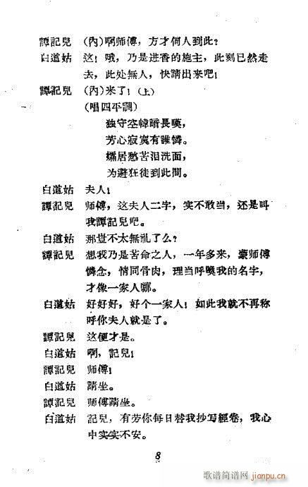 望江亭(京剧曲谱)8
