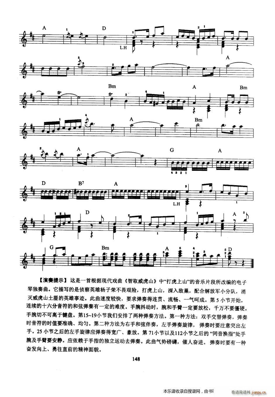 打虎上山 电子琴(电子琴谱)3