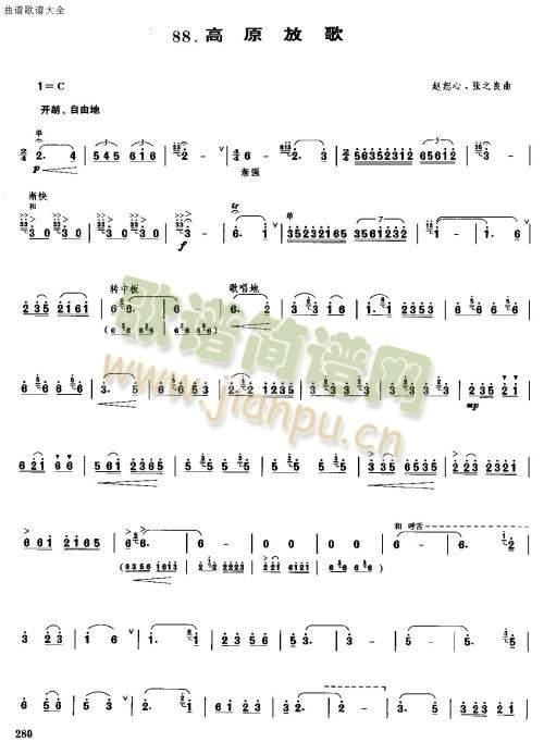 高原牧歌(笙-琵琶谱)1