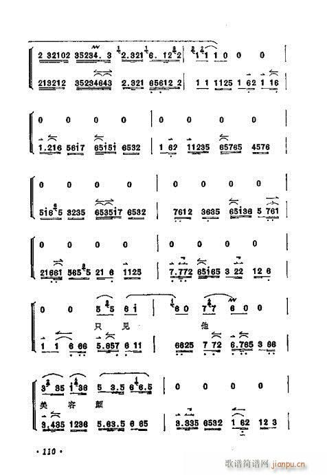 梅兰芳唱腔选集101-120(京剧曲谱)10