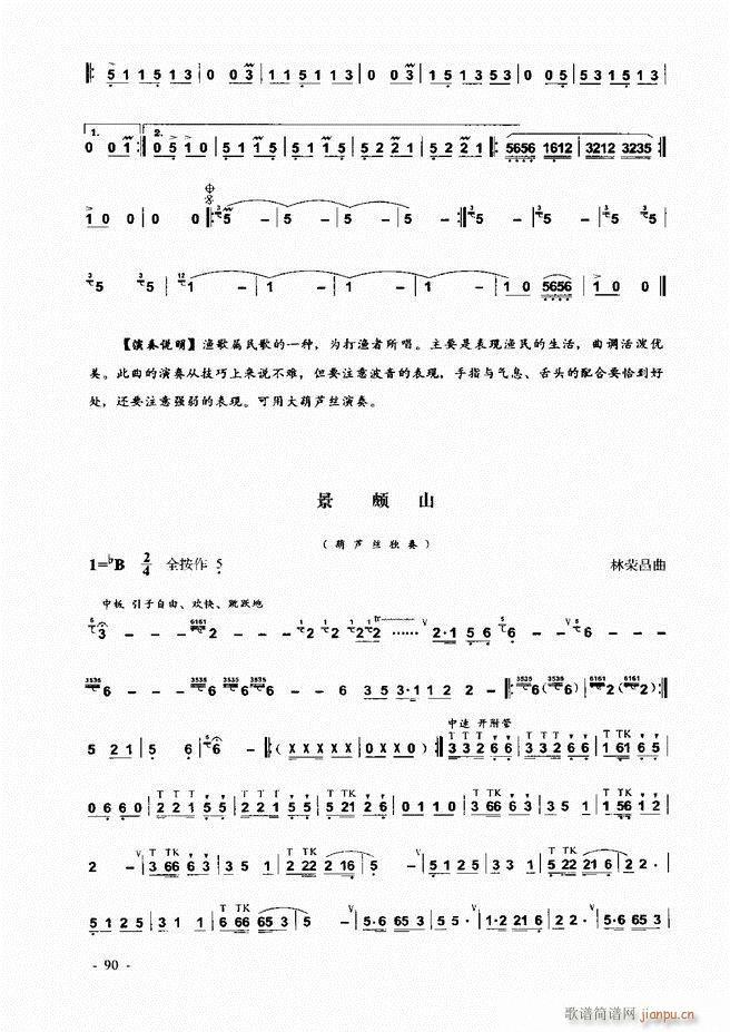 葫芦丝 巴乌实用教程 1 60(葫芦丝谱)31