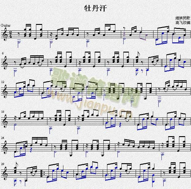 牡丹汗吉他独奏谱(吉他谱)1