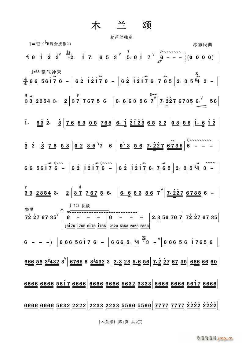 木兰颂 葫芦丝独奏(葫芦丝谱)1