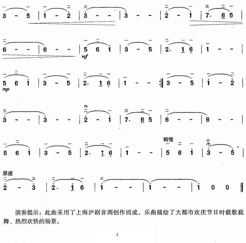 中国乐谱网——【胡琴谱】浦江圆舞曲2