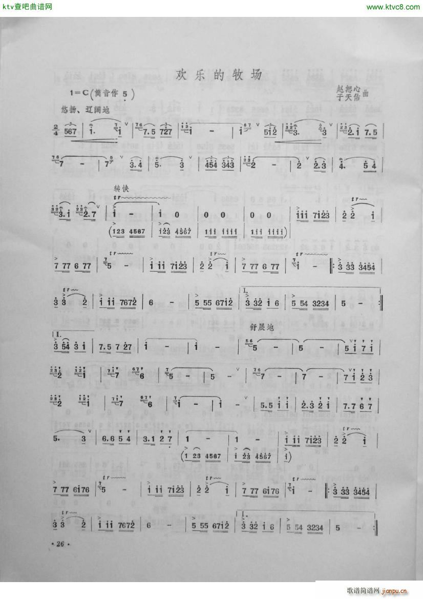 欢乐的牧场 笛子曲选第四集 李建军制作(笛箫谱)1
