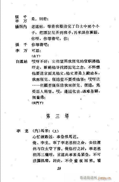 望江亭(京剧曲谱)18
