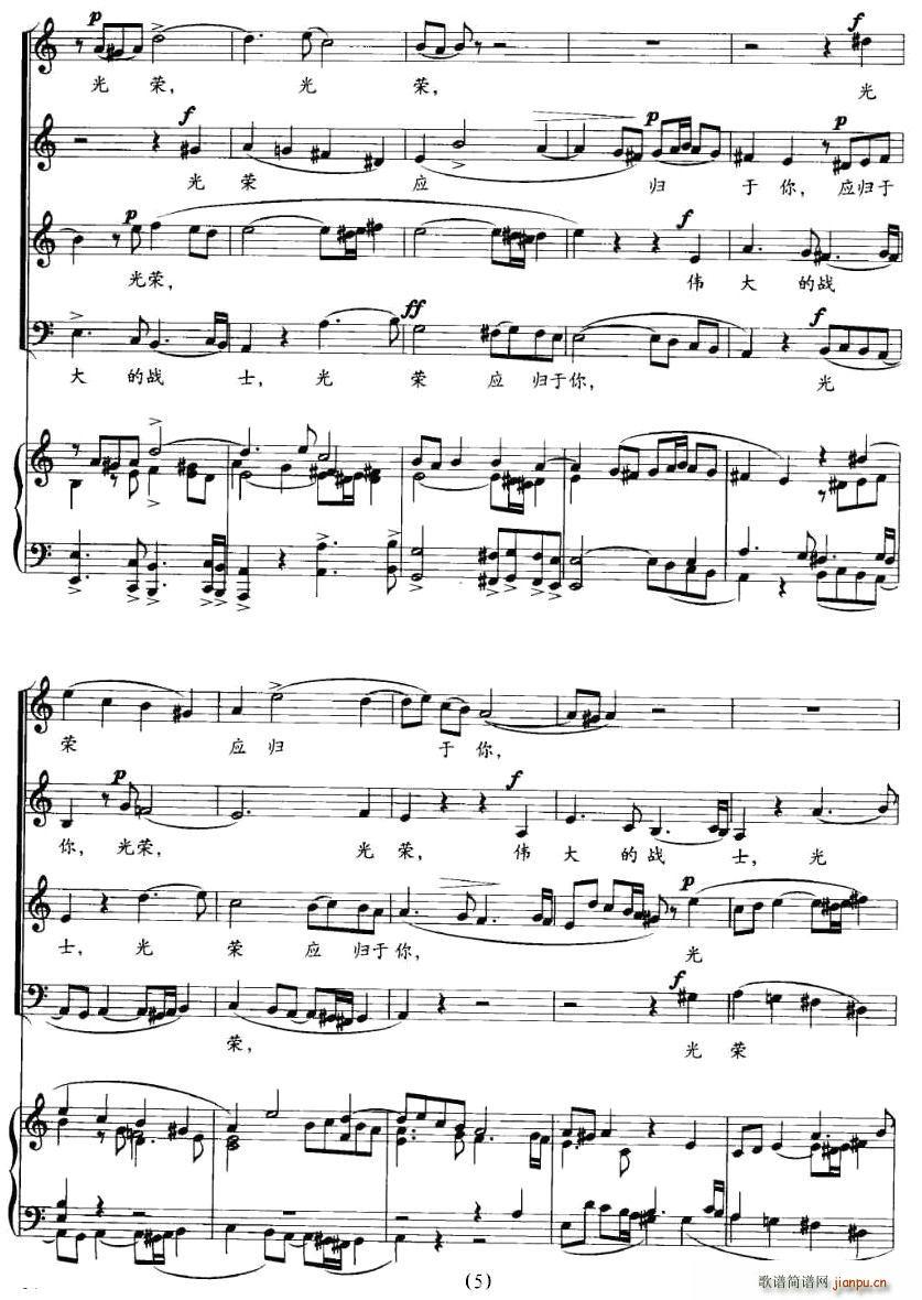 祭抗日阵亡将士诔乐(九字歌谱)5