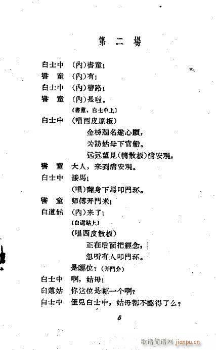 望江亭(京剧曲谱)5