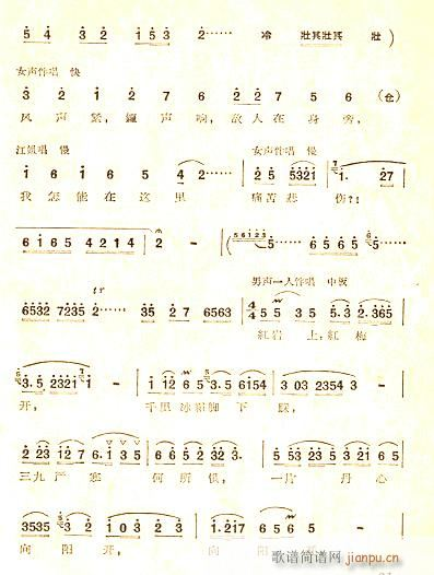 对唱等(三字歌谱)1