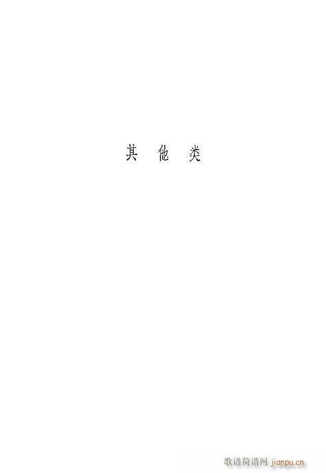梅兰珍唱腔集161-180(十字及以上)7