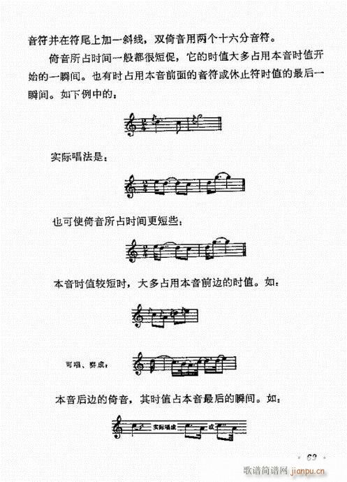怎样识61-80(八字歌谱)9