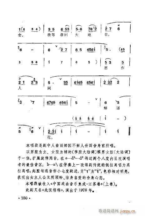 梅兰珍唱腔集161-180(十字及以上)20