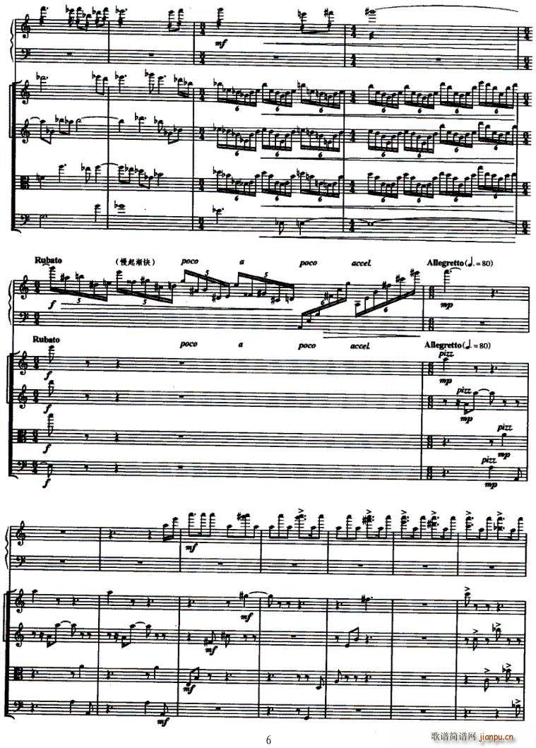 灵动(古筝扬琴谱)6