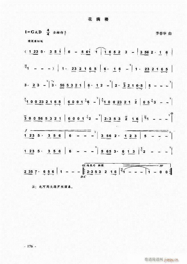 葫芦丝 巴乌实用教程121 180(葫芦丝谱)56