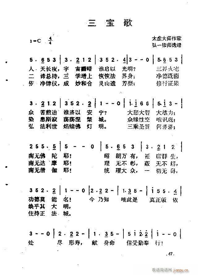佛教歌曲48-70(九字歌谱)1