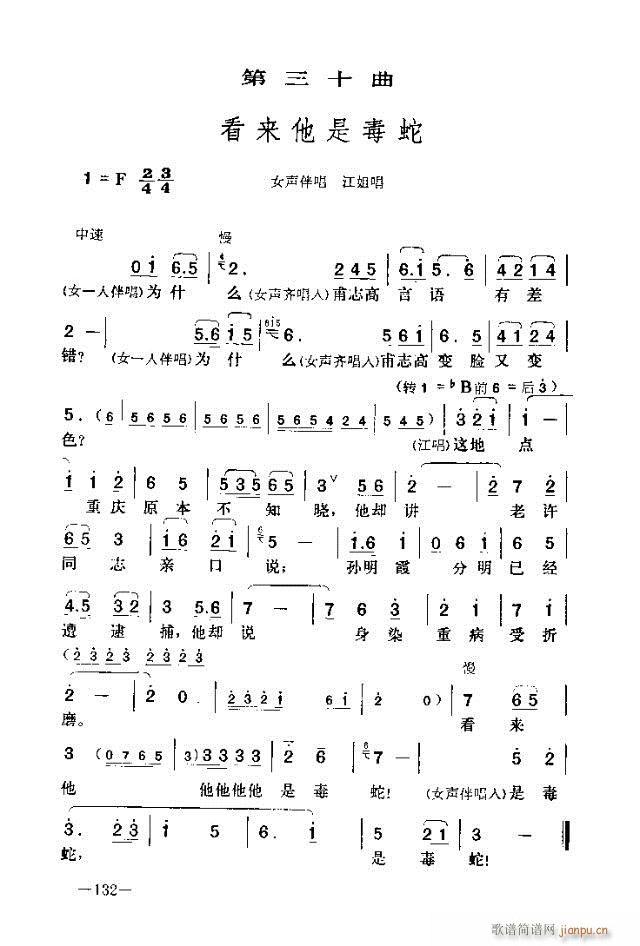 七场歌剧  江姐  剧本121-150(十字及以上)12