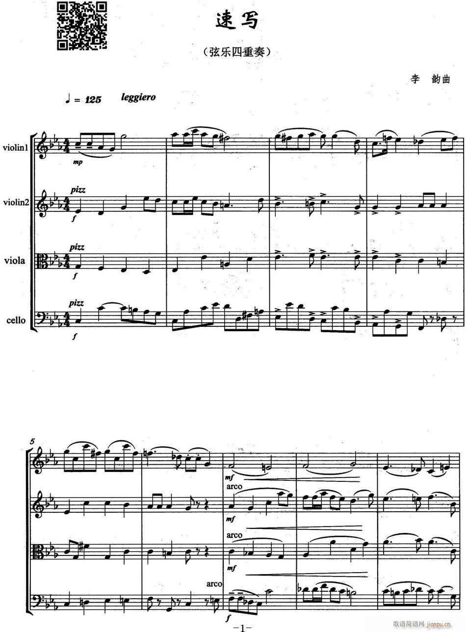 速写 弦乐四重奏(小提琴谱)1