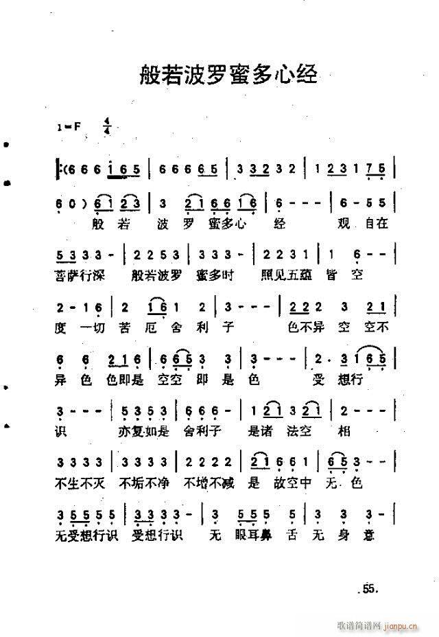 佛教歌曲48-70(九字歌谱)9