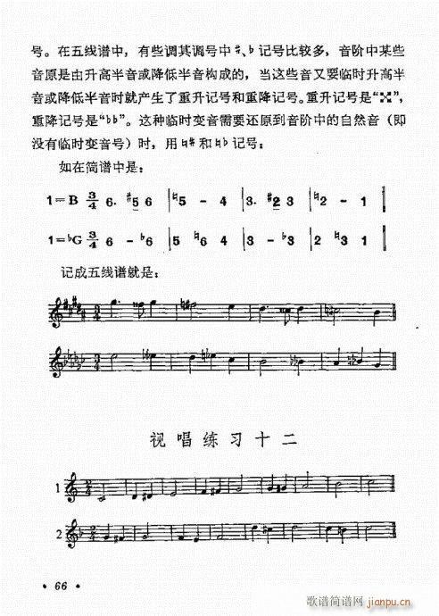 怎样识61-80(八字歌谱)6