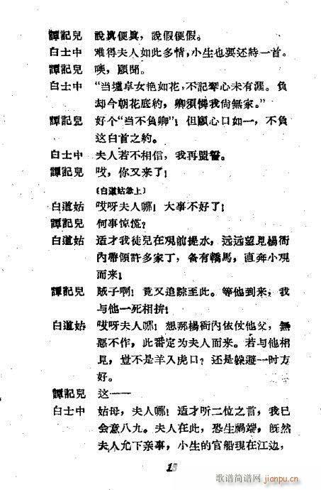 望江亭(京剧曲谱)13
