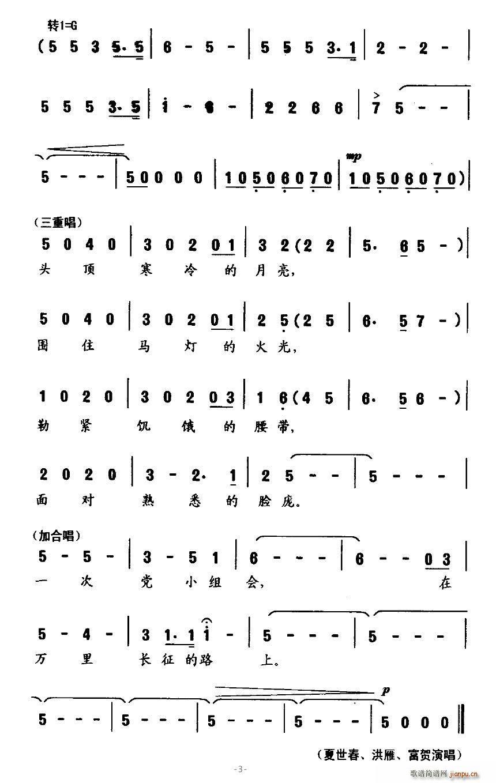 党小组会(合唱谱)3