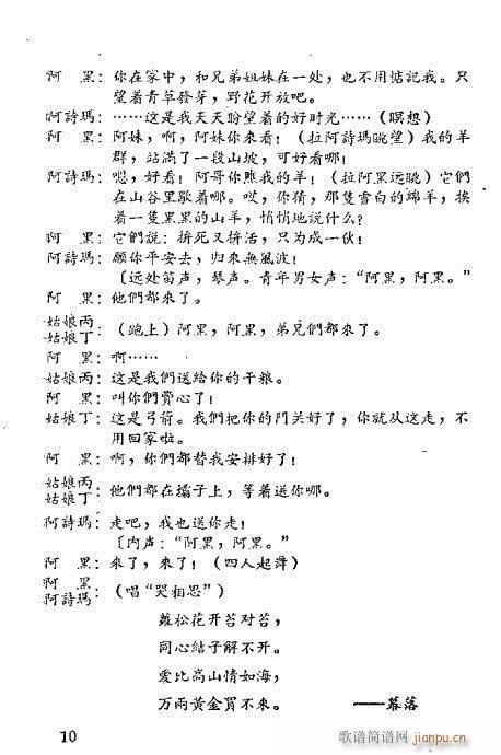 阿黑与阿诗玛(京剧曲谱)13
