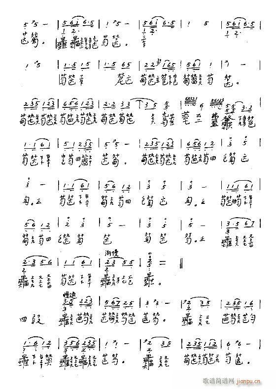 古琴-袍修罗兰25-31(古筝扬琴谱)6