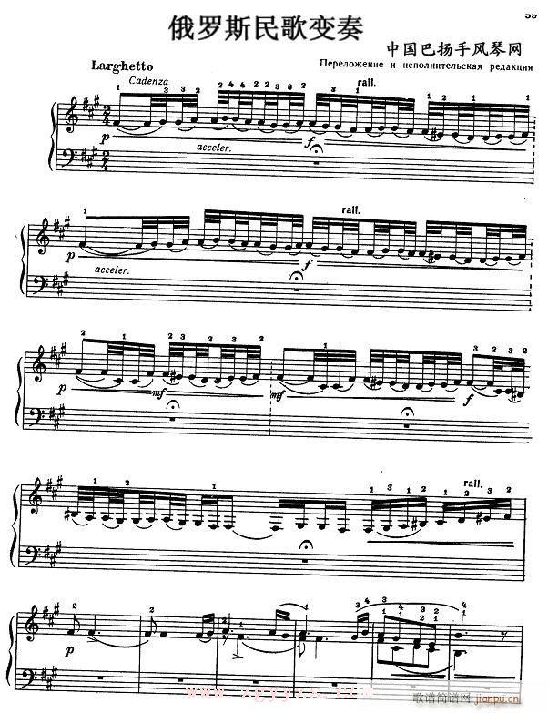 俄罗斯民歌变奏-手风琴(手风琴谱)1