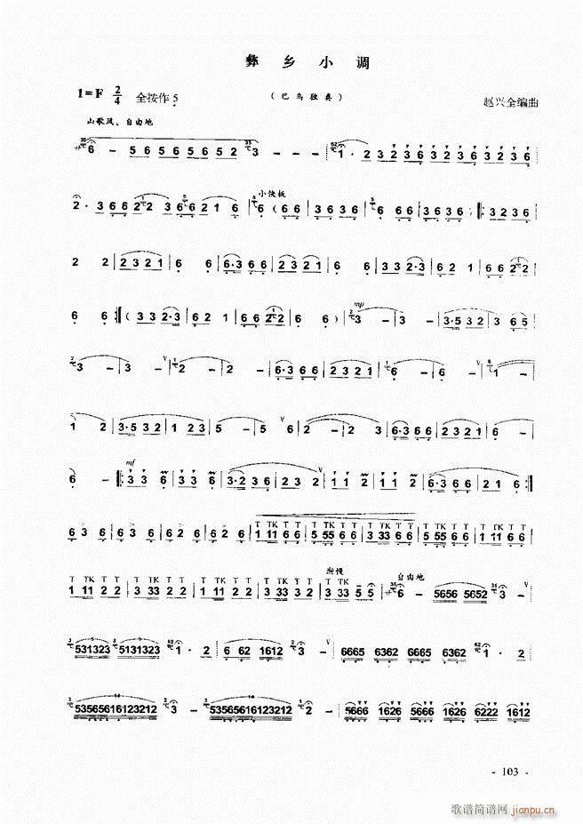 葫芦丝 巴乌实用教程 1 60(葫芦丝谱)44