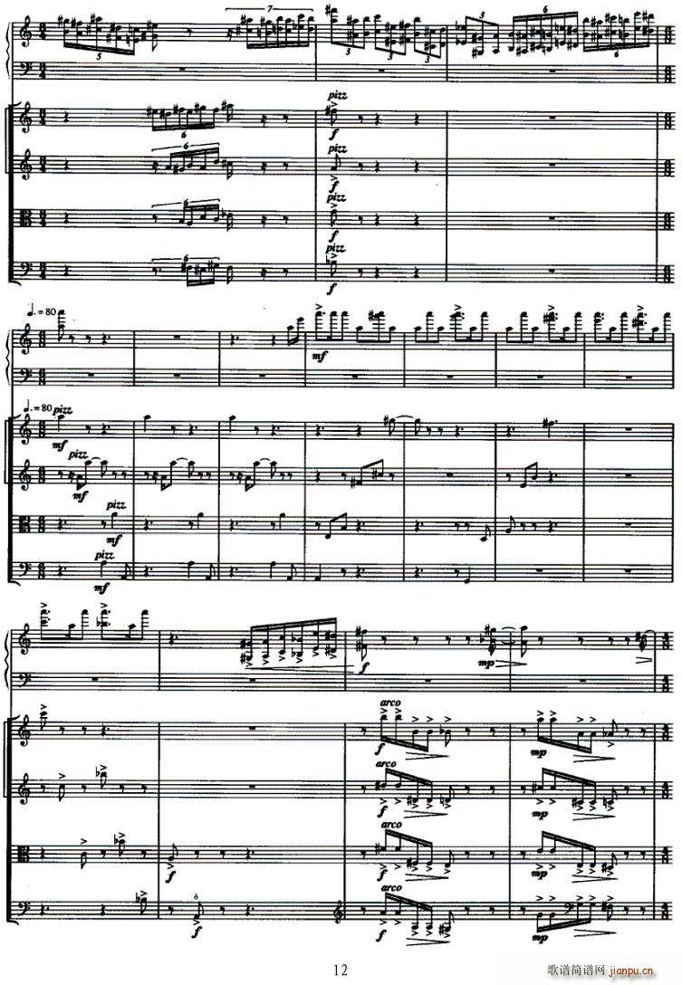 灵动(古筝扬琴谱)12