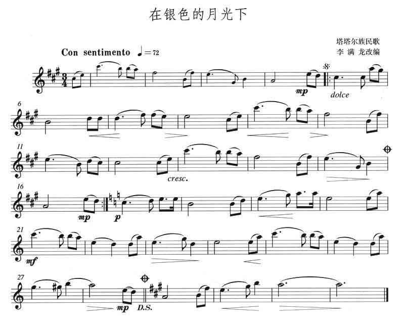 中国乐谱网——【萨克斯谱】在银色的月光下