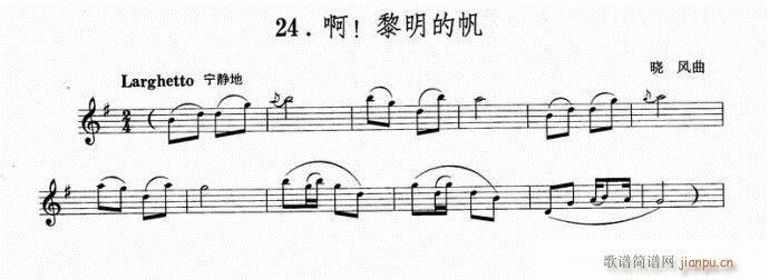 啊,黎明的帆-小提琴(小提琴谱)1