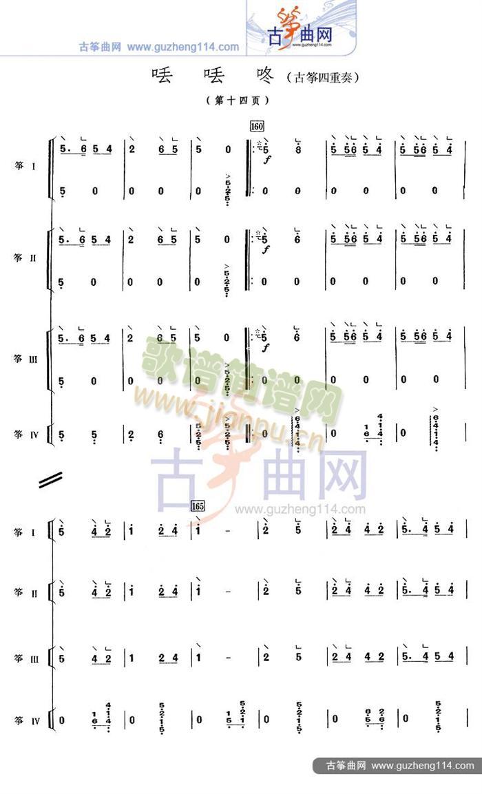 丢丢咚(古筝扬琴谱)14