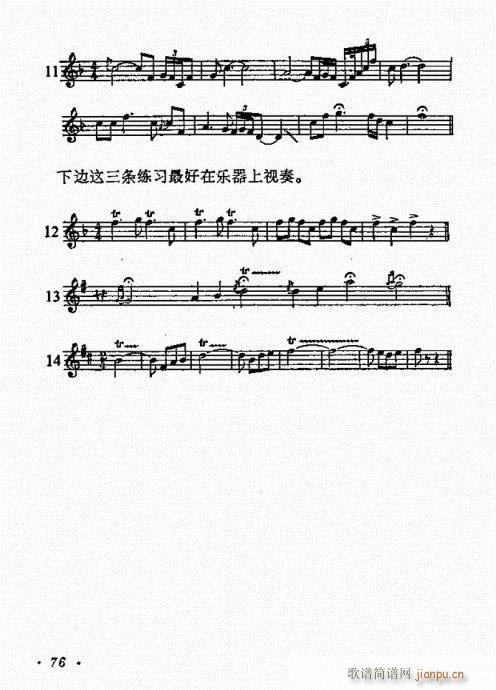 怎样识61-80(八字歌谱)16