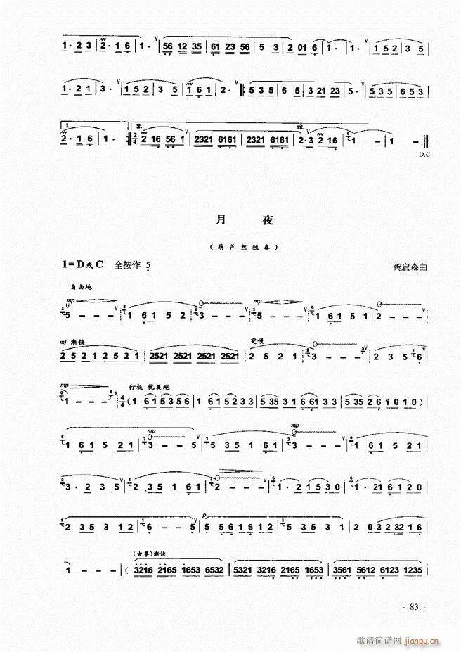 葫芦丝 巴乌实用教程 1 60(葫芦丝谱)24