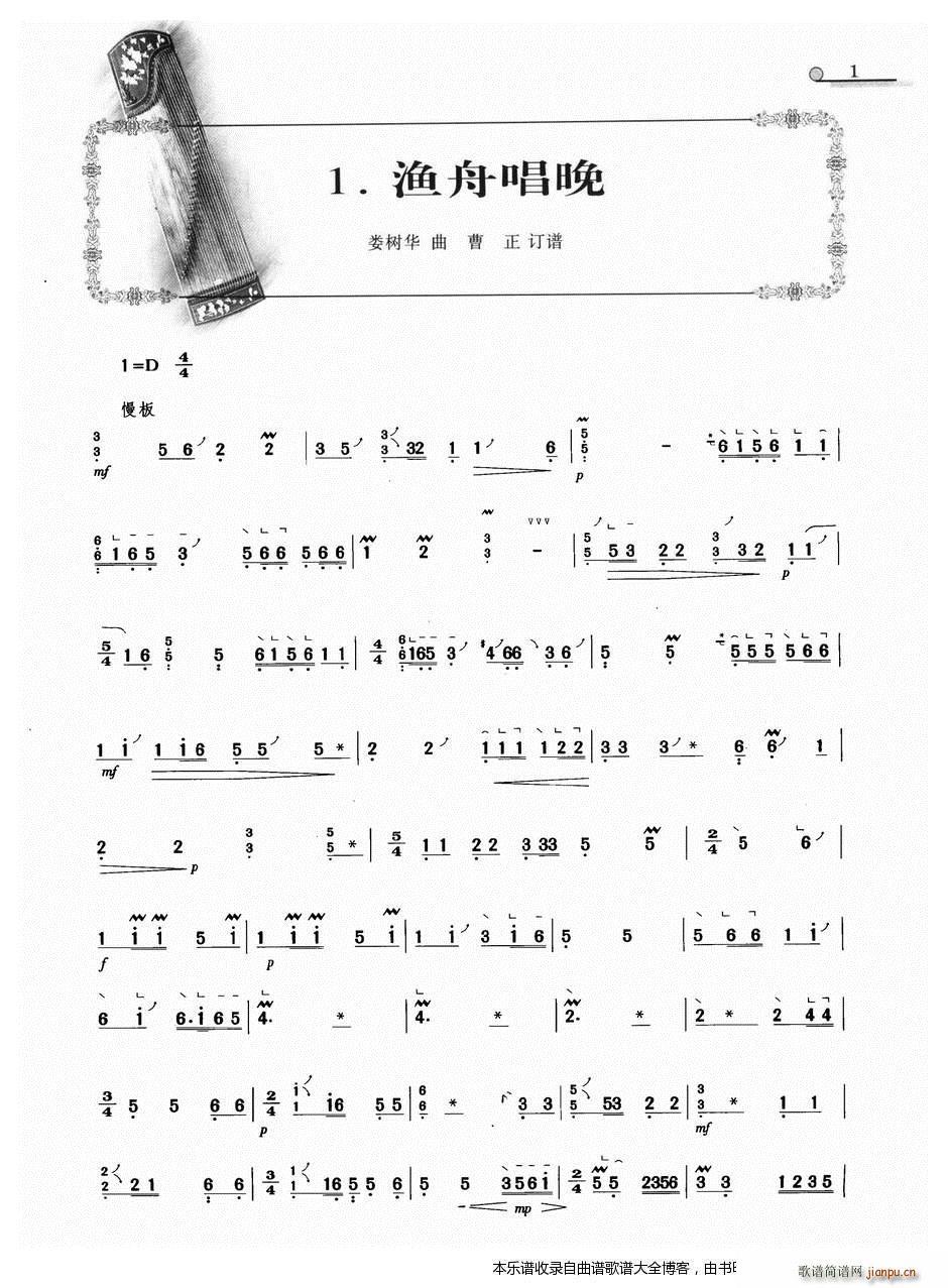 古筝渔舟唱晚(古筝扬琴谱)1